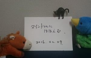 2016-02 アファメーション